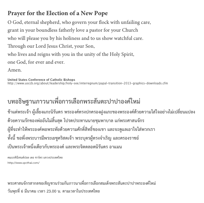 Prayer for the Election of a New Pope