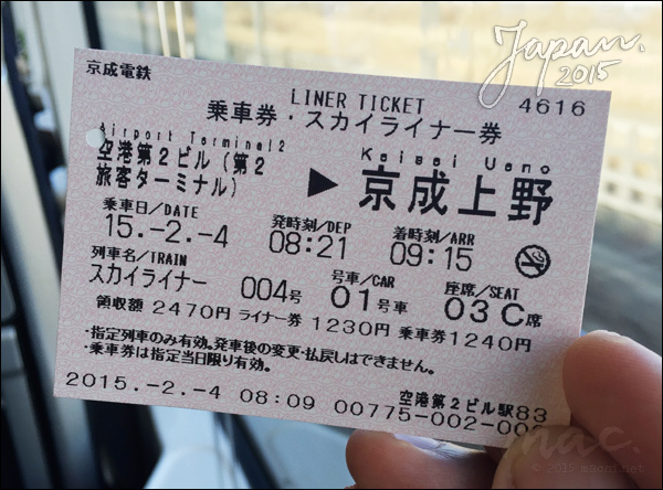 Keisei Skyliner Ticket